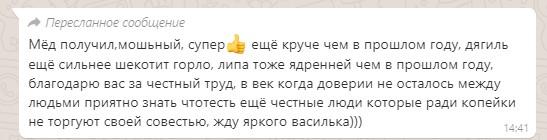 Васильковый мед 5